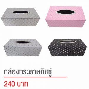 Tissue ทิชชู กล่องกระดาษทิชชู่