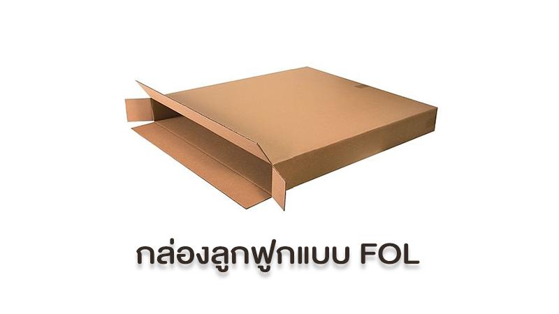 รูปแบบของกล่องลูกฟูก 02