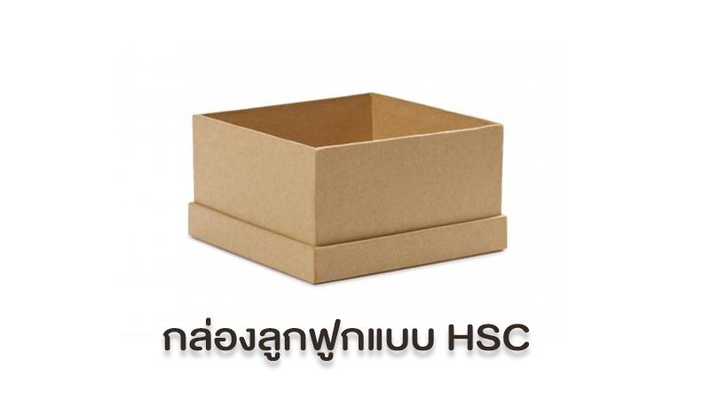 รูปแบบของกล่องลูกฟูก 03