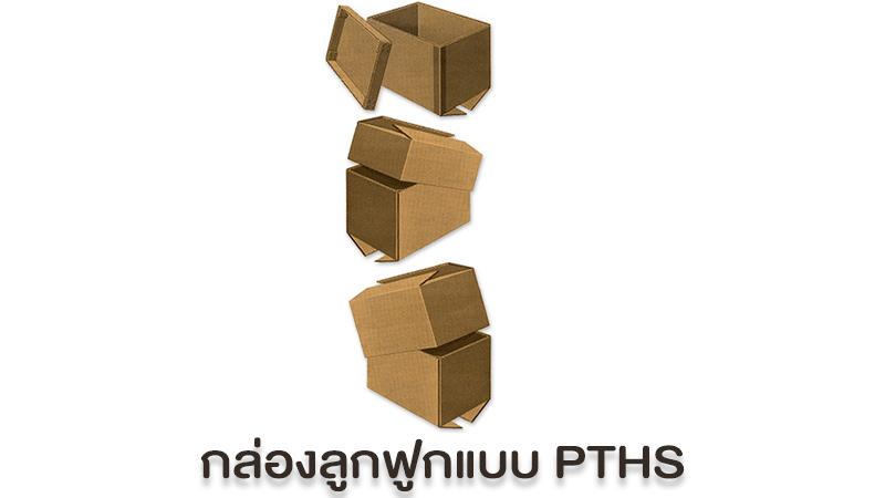 รูปแบบของกล่องลูกฟูก 04