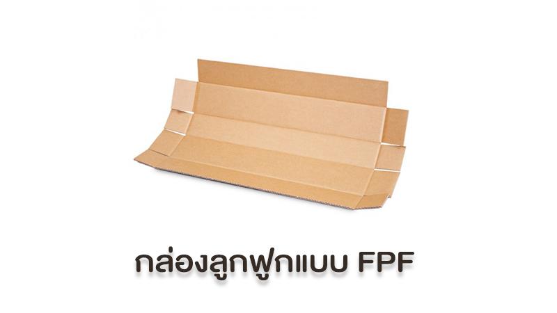 รูปแบบของกล่องลูกฟูก 05