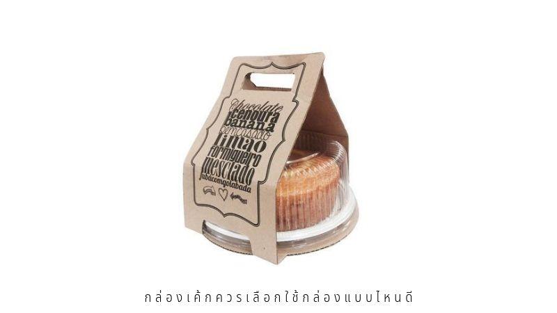 กล่องเค้กควรเลือกใช้กล่องแบบไหนดี 03