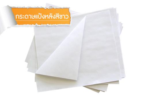 กระดาษแป้งหลังสีขาว
