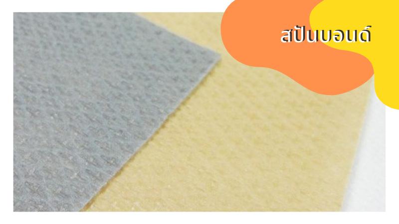 สินค้าที่นิยมเลือกใช้ผ้าสปันปอนด์ในการผลิต 01