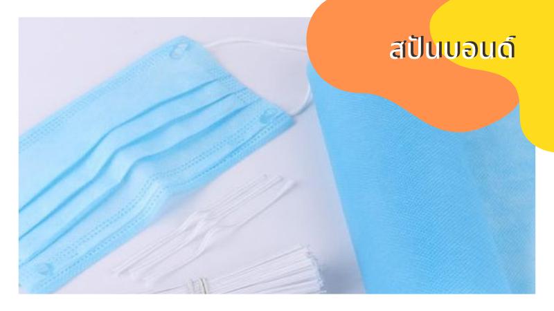 สินค้าที่นิยมเลือกใช้ผ้าสปันปอนด์ในการผลิต 02