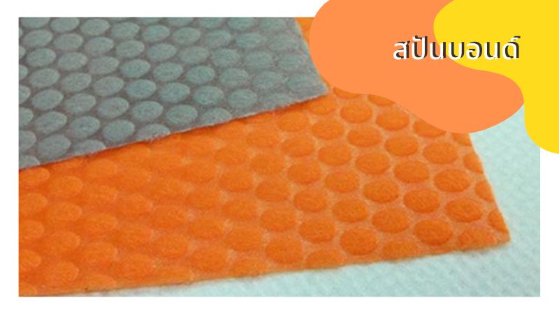สินค้าที่นิยมเลือกใช้ผ้าสปันปอนด์ในการผลิต 05